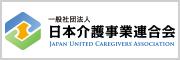 日本介護事業連合会