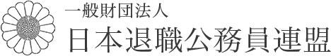 一般財団法人日本退職公務員連盟